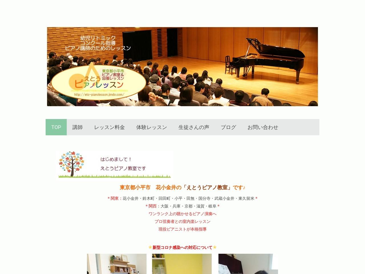 えとうピアノレッスンのサムネイル
