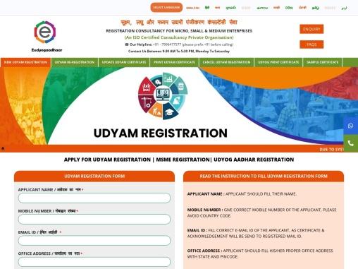 !!Quick registration on MSME/Udyog Aadhar  online certificate concultancy service!!