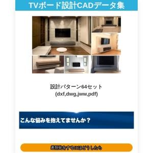 TVボード設計CADデータ集|TVボード設計CADデータ集