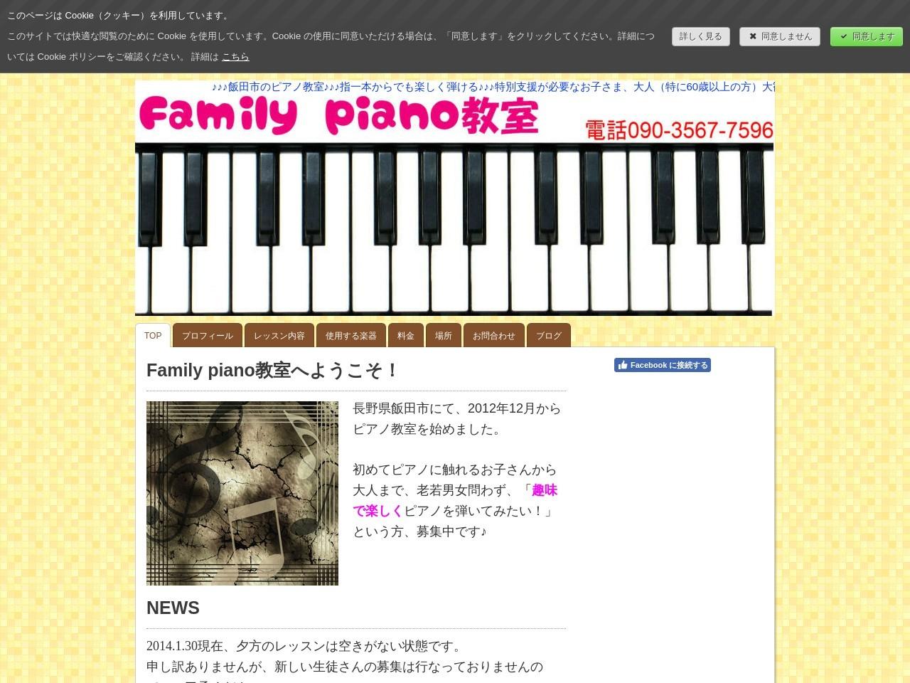 Family piano教室のサムネイル