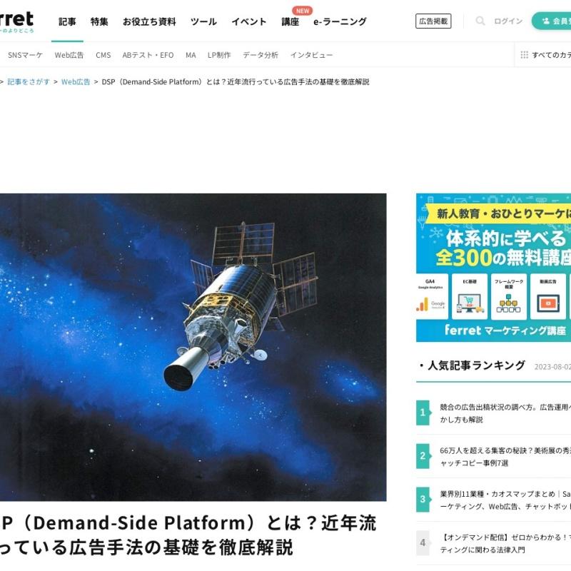 DSP(Demand-Side Platform)とは?近年流行っている広告手法の基礎を徹底解説 ferret フェレット