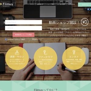 Filmuy(フィルムィー) | 動画販売サイトを無料作成 動画配信サービス