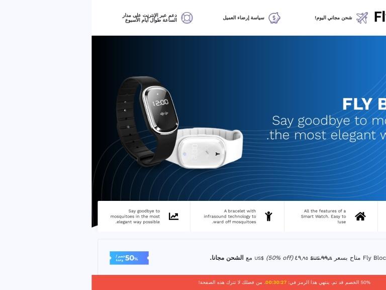 Fly Blocker screenshot
