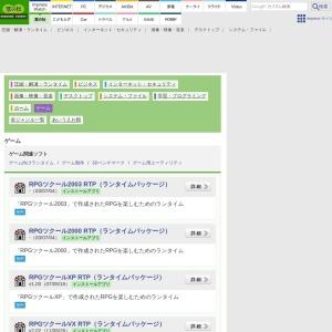 【無料】ゲーム向けランタイムのソフト一覧 - 窓の杜