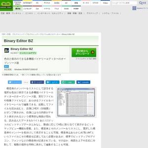 「Binary Editor BZ」色分け表示のできる多機能バイナリーエディターのオープンソース版 - 窓の杜