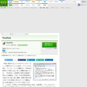 「TeraPad」無料のテキストエディター - 窓の杜
