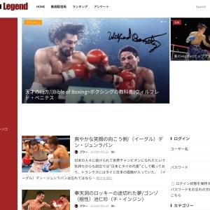 【忘れられた伝説】ボクシング不滅のレジェンドたち | ボクシング不滅のレジェンドたち