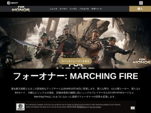 For Honor: Marching Fire | Ubisoft (JP)