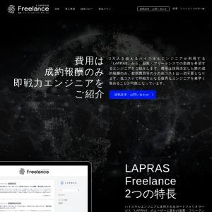 LAPRAS Freelance(ラプラス フリーランス)   フリーランス・副業のエンジニア紹介サービス