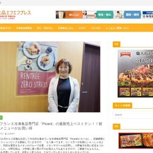 話題のフランス冷凍食品専門店「Picard」の最新売上ベストテン!!朝ごはんメニューがお買い得   FrozenFoodPress