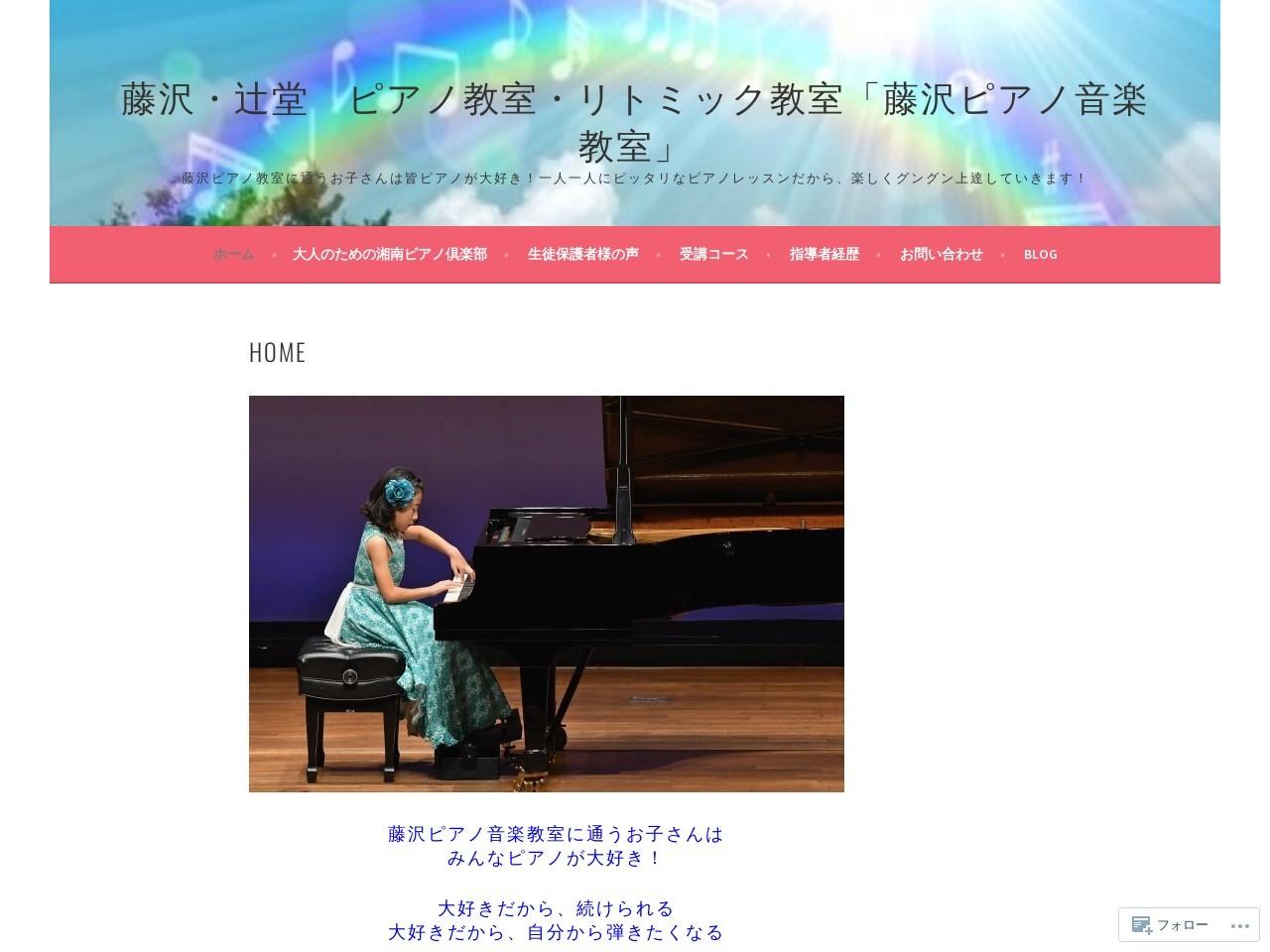 藤沢ピアノ音楽教室のサムネイル