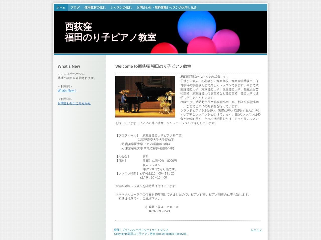 福田のり子ピアノ教室のサムネイル