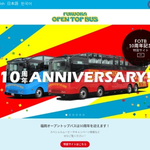 福岡オープントップバス – 見たことのない街の景色
