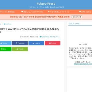 【GDPR】WordPressでCookie使用の同意を得る簡単な方法  |  Fukuro Press