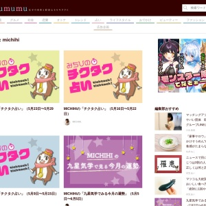 "Search Results for ""michihi"" – fumumu"