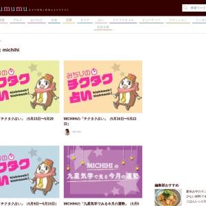 "Search Results for ""michihi"" – fumumu"