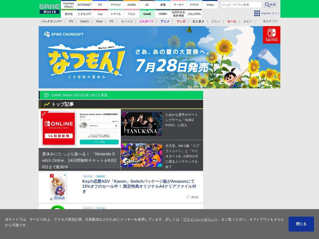 MMORPG「月煌 -Luster-」日本版、正式サービス開始