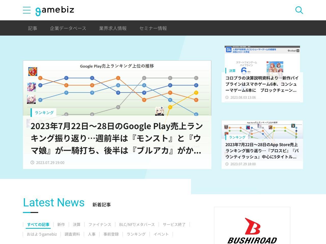 【Google Playランキング(8/21)】miHoYoの『崩壊3rd』がトップ10入り 「神都ピカレスク 黒猫の魔術師 …