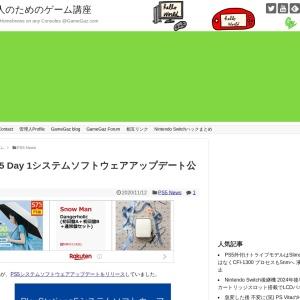 PS5 Day 1システムソフトウェアアップデート公開   大人のためのゲーム講座
