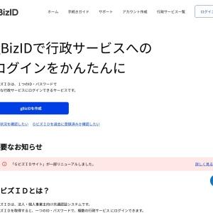 GビズID | Home