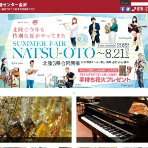 開進堂楽器 楽器センター金沢 ホームページ ~北陸,石川,富山,福井