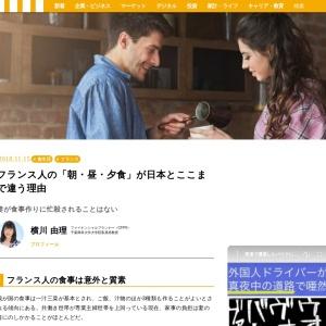 フランス人の「朝・昼・夕食」が日本とここまで違う理由(横川 由理)   マネー現代   講談社(1/4)