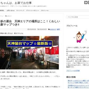 博多の屋台 天神エリアの場所はここ!くわしい最新マップつき!! | 母ちゃんは、お家でお仕事