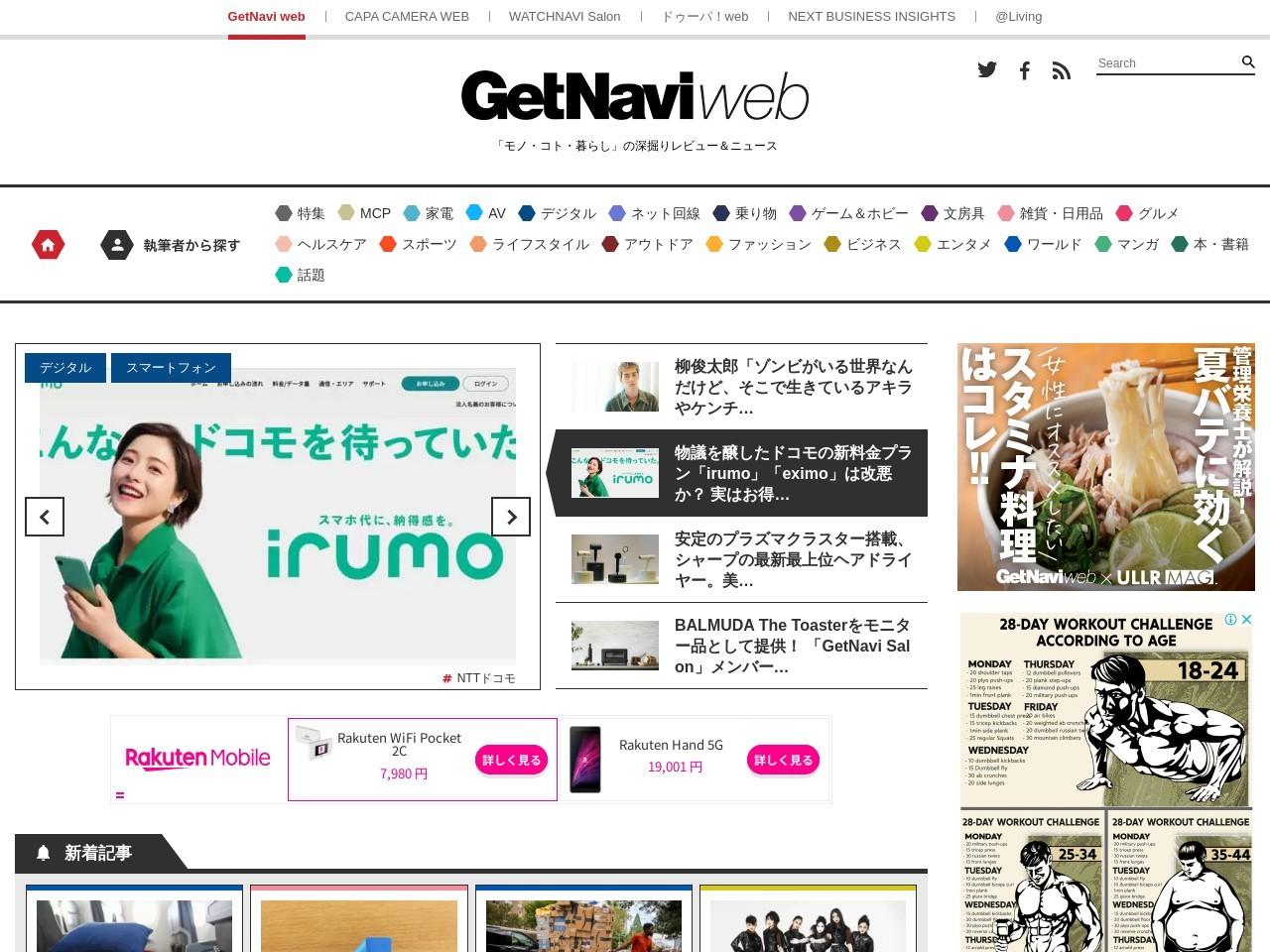 プロが教えるGU「高見え」アイテムランキング – 1位は3000円台で上品な「オトナ感」を演出!