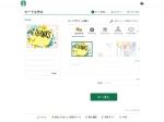 Starbucks e-Gift