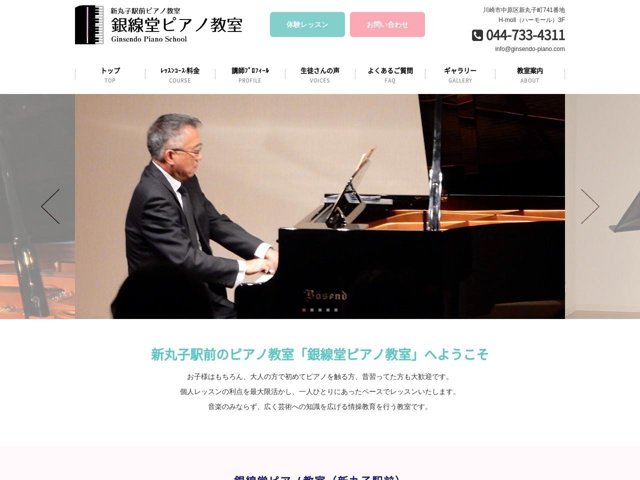 銀線堂ピアノ教室のサムネイル