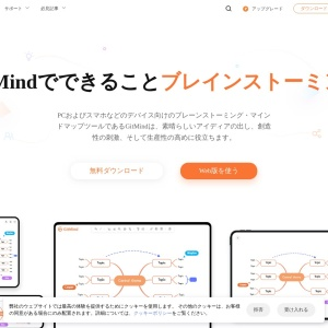 GitMind - 無料で使えるオンラインマインドマップ作成フリーソフト