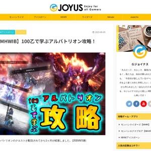 【MHWIB】100乙で学ぶアルバトリオン攻略! - Gジョイナス 【ゲーム日記・攻略ブログ】