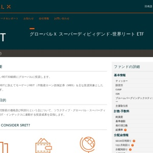 グローバルX スーパーディビィデンド-世界リート ETF | Global X Japanについて
