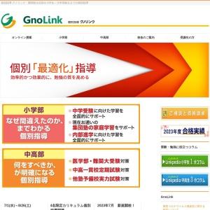 Gnolink 個別指導 グノリンク―知の力を活かせる人に―