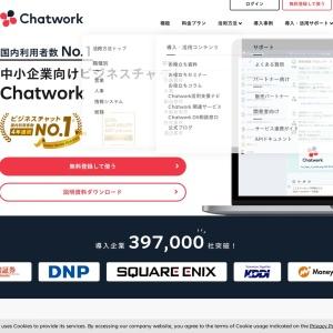 Chatwork | ビジネスチャットでコミュニケーション