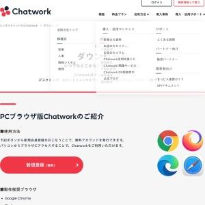 ダウンロード | ビジネスチャットならChatwork