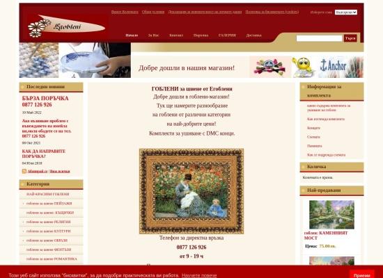 gobleni-magazinbg.com