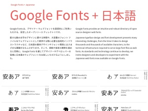 Google Fonts + 日本語 早期アクセス • Google Fonts + Japanese Early Access