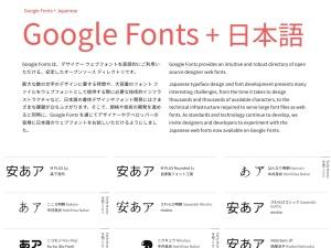 Google Fonts + 日本語 早期アクセス • Google Fonts + Japanese Early Access