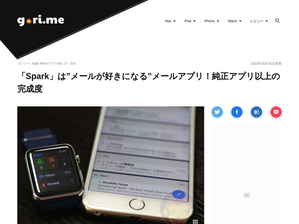 "「Spark」は""メールが好きになる""メールアプリ!純正アプリ以上の完成度   gori.me(ゴリミー)"