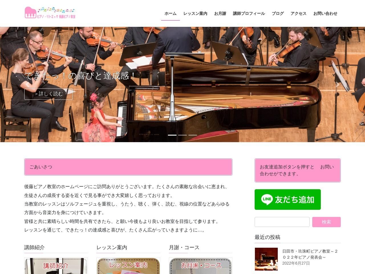 後藤ピアノ教室のサムネイル