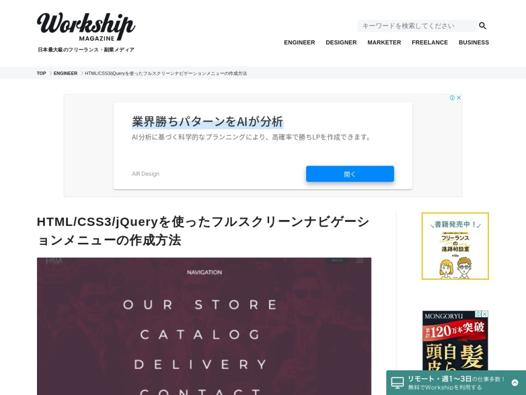 HTML/CSS3/jQueryを使ったフルスクリーンナビゲーションメニューの作成方法 | Workship MAGAZINE(ワークシップマガジン)