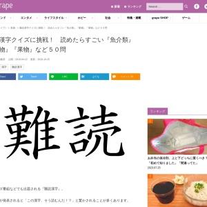 難読漢字クイズに挑戦! 読めたらすごい『魚介類』『動物』『果物』など50問  –  grape [グレイプ]