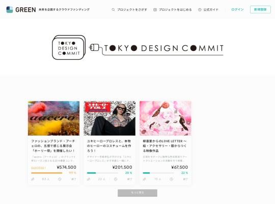 TOKYO DESIGN COMMIT
