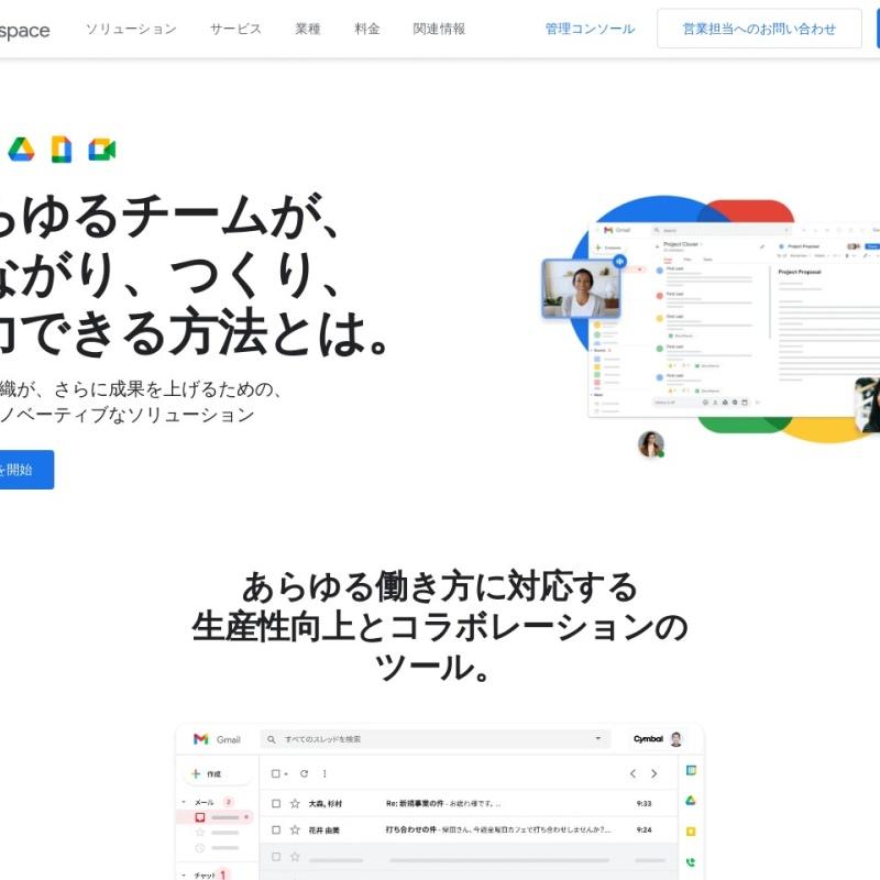 G Suite: コラボレーションと生産性向上のためのビジネス用アプリ
