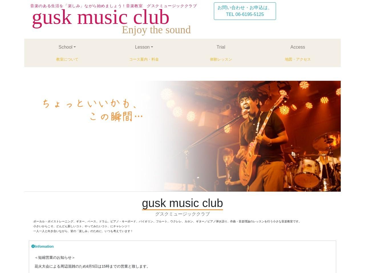 gusk music clubのサムネイル