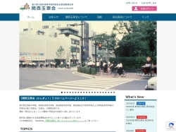 香川県立高松高校同窓会玉翠会関西支部「関西玉翠会」様