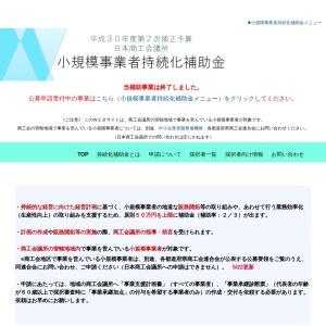 平成30年度第2次補正予算 日本商工会議所 小規模事業者持続化補助金 :: TOP