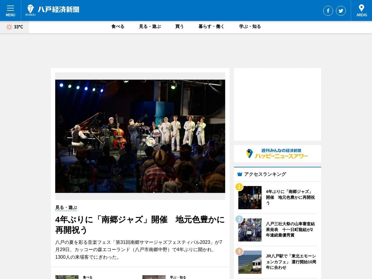八戸経済新聞上半期PV1位は新船「シルバーティアラ」 飲食新店の話題も上位に