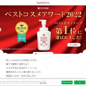 保湿成分が洗い流されないボディソープ | hadakara(ハダカラ) | ライオン株式会社